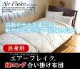 長身用エアーフレイク超ロング合い掛け布団(シングル150×230)【日本製】洗える布団 高級羽毛布団の寝心地 アレルギー対策布団にもオススメ