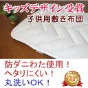 【70×160cm】洗える!3Dハニカム三層敷き布団【日本製】丸洗いOK!子供用洗える敷き布団。サイズオーダーも可能!!キッズ用ベッド