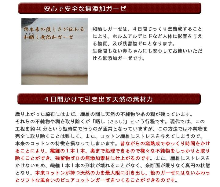 【日本製】【寝冷え防止】ベビー6重無添加ガーゼ...の紹介画像3