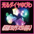 【光るおもちゃ】光るダイヤゆびわ(税別32円×36個入)