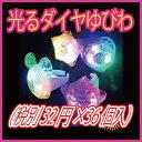 【 光るおもちゃ 】 光るダイヤゆびわ ( 税別32円×36...