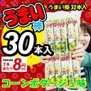 【駄菓子】うまい棒 コーンポタージュ味(税別8円×30本入)《縁日 イベント 子ども会
