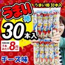 【駄菓子】うまい棒 チーズ味(税別8円×30本入)《縁日 イベント 子ども会 子供会 夏