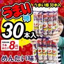 【駄菓子】うまい棒 めんたい味(税別8円×30本入)《縁日 イベント 子ども会 子供会