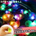 光る おもちゃ 光るおもちゃ あひる ピカピカアヒル ( 税別¥31×48個 )お風呂 おもちゃ お風呂グッズ 祭り 景品 子供会 縁日