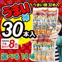 うまい棒 30本 選べる14味(\8×30本){ うまい棒 選べる味 景品 子供会 駄菓子 スナック