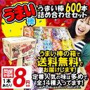 [あす楽]うまい棒 600本 詰め合わせ セット 景品( 税別 8円 × 600本 )送料無料 同梱