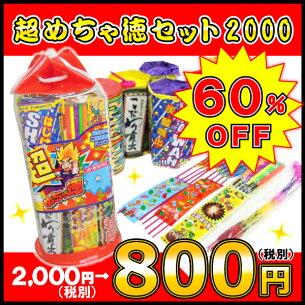 イベント ノベルティ スーパー キッシーズ