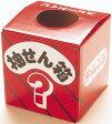 紙製抽選箱【赤色】(1個)《縁日 イベント 子ども会 子供会 景品 ノベルティ お祭り 問屋》