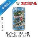 エチゴビール FLYING IPA(缶) 350ml×1本(バラ) 【フライングIPA】【地ビール】【クラフトビール】【Craft Beer】【Local Beer】【Microbrewery】【季節商品】【限定ビール】