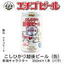 エチゴビール こしひかり越後ビール 新潟キャラクター(缶) 350ml×1本(バラ) 【地ビール】【クラフトビール】【Craft Beer】【Local Beer】【Microbrewery】