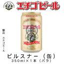 エチゴビール ピルスナー(缶) 350ml×1本(バラ) 【地ビール】【クラフトビール】【Craft Beer】【Local Beer】【Microbrewery】