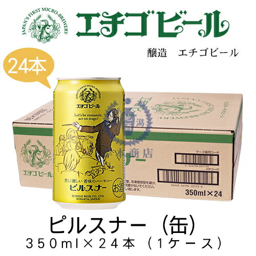 エチゴビール ピルスナー(缶) 350ml×24...の商品画像