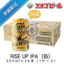 エチゴビール RISE UP IPA(缶) 350ml×24本(1ケース) 【ライズアップIPA】【地ビール】【クラフトビール】【Craft Beer】【Local Beer】【Microbrewery】【季節商品】【限定ビール】【まとめ買い】