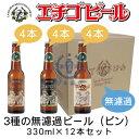 エチゴビール 3種の無濾過ビールギフト(ビン) 330ml×12本セット 【ペールエール】【スタウト】【ヴァイツェン】【地ビール】【クラフトビール】【無ろ過ビール】【限定ビール】【楽ギフ_のし宛書】