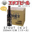エチゴビール STOUT 330ml×12本(1ケース) 【黒ビール】【ブラック】【BLACK】【地ビール】【クラフトビール】【Craft Beer】【Local Beer】【Microbrewery】【まとめ買い】