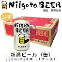 新潟ビール(缶) 330ml×24本(ケース) 【新潟麦酒】【新潟県】【地ビール】【クラフトビール】【CraftBeer】【LocalBeer】【Microbrewery】【まとめ買い】