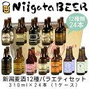 新潟麦酒 12種バラエティセット 310ml×24本(1ケース)【新潟ビール】【NiigataBEER】【にいがたビール】【地ビール】【クラフトビール】【Craft Beer】【Local Beer】【Microbrewery】
