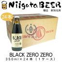 BLACK ZEROZERO 350ml×24本(1ケース)...