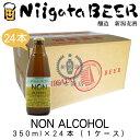 NON ALCOHOL 350ml×24本(1ケース)【ノン...