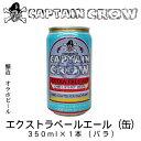 キャプテンクロウ エクストラペールエール(缶) 350ml 1本(バラ) 【CAPTAIN CROW】【EXTRA PALE ALE】【オラホビール】【OH!L...