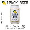 レモンビール 350ml×1本(バラ) 【日本ビール醸造】【Lemon Beer】【レモンビア】【地ビール】【クラフトビール】【Craft Beer】【Local Beer】【Microbrewery】