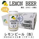 レモンビール(缶) 350ml×24本(ケース) 【日本ビール醸造】【Lemon Beer】【レモンビア】【地ビール】【クラフトビール】【Craft Beer】【Local Beer】【Microbrewery】【まとめ買い】
