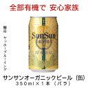 サンサンオーガニックビール(缶) 350ml×1本(バラ) ...