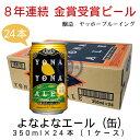 よなよなエール(缶) 350ml×24本(1ケース) 【ヤッ...