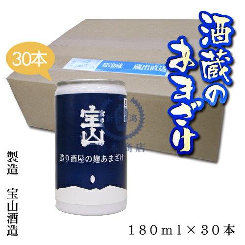 酒蔵の甘酒 180ml(30本入)【あまざけ】【無添加】【手作り】【宝山酒造】【新潟】