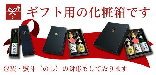 地酒(日本酒・焼酎・リキュール) 720ml ...の紹介画像2