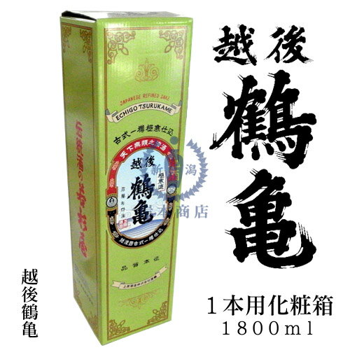 越後鶴亀 1,800ml 1本用化粧箱の商品画像