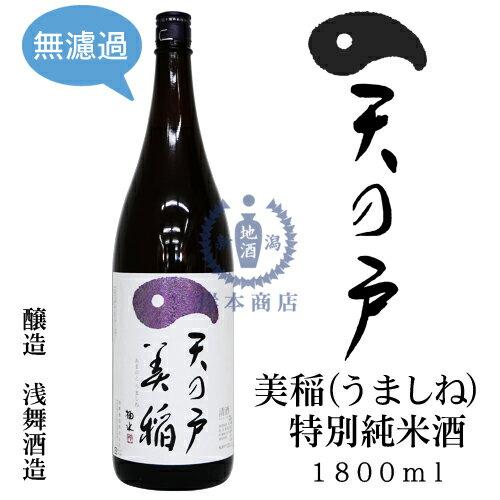 天の戸美稲(うましね)特別純米酒1800ml浅舞酒造無濾過秋田県日本酒地酒清酒