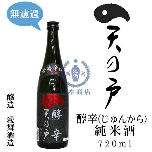 天の戸 醇辛(じゅんから) 純米酒 720ml【...の商品画像