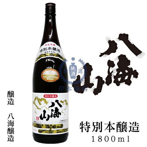 八海山特別本醸造酒1800ml八海醸造新潟県南魚沼市日本酒地酒清酒