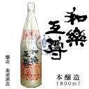 和楽互尊 本醸造酒 1,800ml【池浦酒造】【日本酒】【清酒】【新潟地酒】