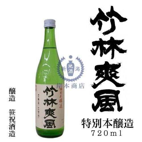 竹林爽風特別本醸造酒720ml笹祝酒造亀の尾限定品日本酒清酒新潟地酒