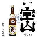 伯宝 宝山 720ml【宝山酒造】【普通酒】【日本酒】【清酒】【新潟地酒】