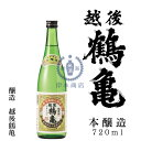 越後鶴亀 本醸造酒 720ml【日本酒】【清酒】【新潟地酒】