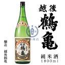 越後鶴亀 純米酒 1,800ml【日本酒】【清酒】【新潟地酒】