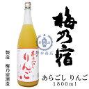 梅乃宿 あらごし りんご 1,800ml【りんご酒】【林檎酒】【梅乃宿酒造】【梅乃宿リ