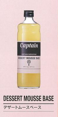 【お買い物マラソン期間中ポイント10倍】キャプテン デザート ムースベース 600ml 瓶