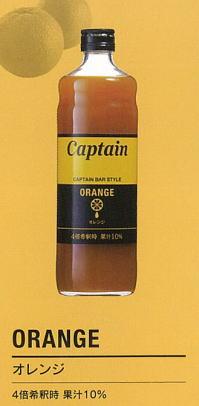 【お買い物マラソン期間中ポイント10倍】キャプテン オレンジ 600ml 瓶