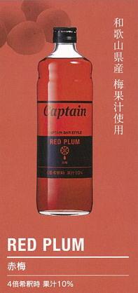 【お買い物マラソン期間中ポイント10倍】キャプテン 赤梅 600ml 瓶