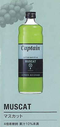 【お買い物マラソン期間中ポイント10倍】キャプテン マスカット 600ml 瓶