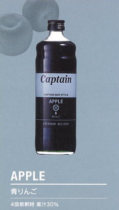 【お買い物マラソン期間中ポイント10倍】キャプテン 青りんご 600ml 瓶