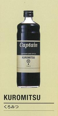 【お買い物マラソン期間中ポイント10倍】キャプテン くろみつ 600ml 瓶