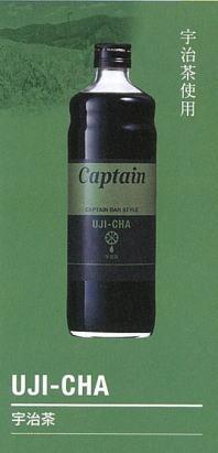 【お買い物マラソン期間中ポイント10倍】キャプテン 宇治茶 600ml 瓶