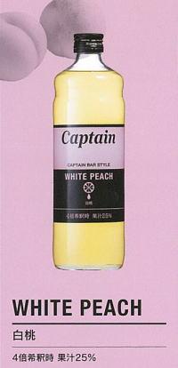 【お買い物マラソン期間中ポイント10倍】キャプテン 白桃 600ml 瓶