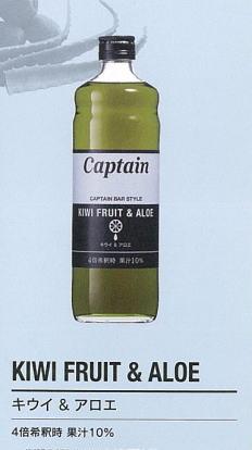 【お買い物マラソン期間中ポイント10倍】キャプテン キウイ & アロエ 600ml 瓶